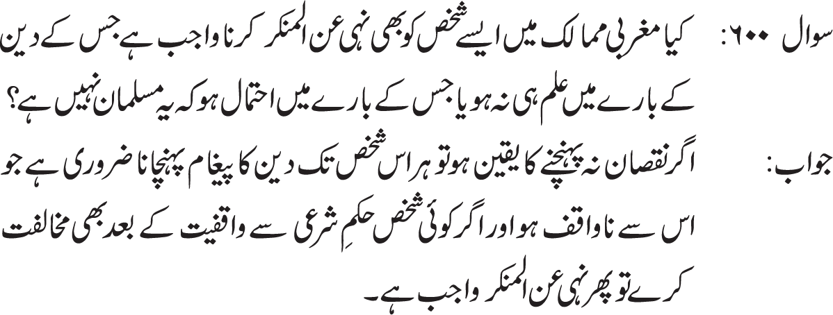 Quran-o-Itrat Academy Question Answer